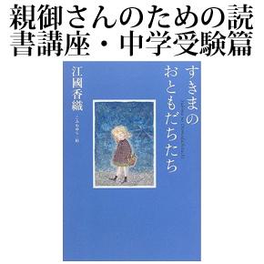 No.018 江國香織『すきまのおともだちたち』