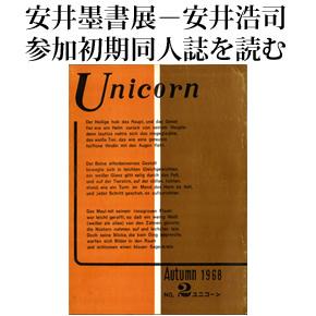 No.017 『Unicorn』 その二 (第2号)