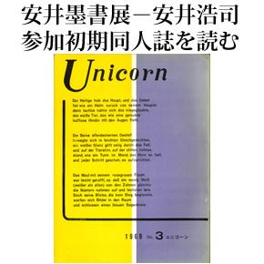 No.018 『Unicorn』 その三 (第3号)