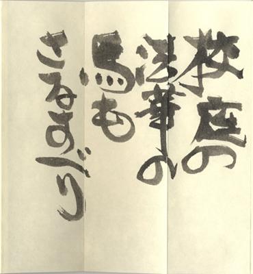 No003_唐門会所蔵安井作品_02