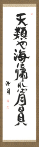 安井_墨書句漫読_14_01