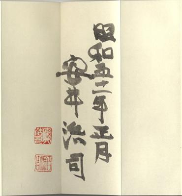 No003_唐門会所蔵安井作品_11