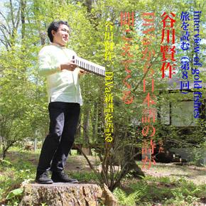 DiVaから日本語の詩(うた)が聞こえてくる-谷川賢作、DiVa新譜を語る
