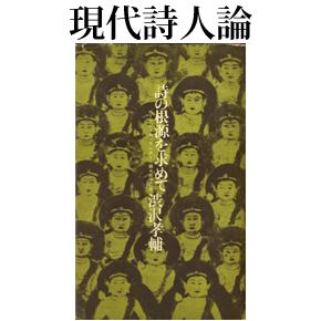 No.005 西方東語─渋沢孝輔論(後篇)