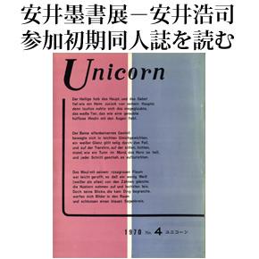 No.019 『Unicorn』 その四 (第4号)