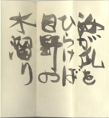 No003_唐門会所蔵安井作品_10