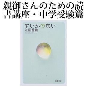 No.019 江國香織『すいかの匂い 』