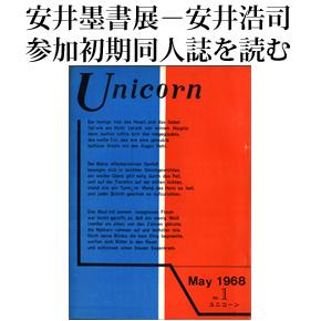 No.016 『Unicorn』 その一 (第1号)