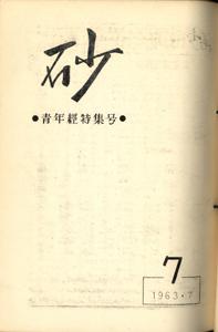 NO014_安井参加初期同人誌_07