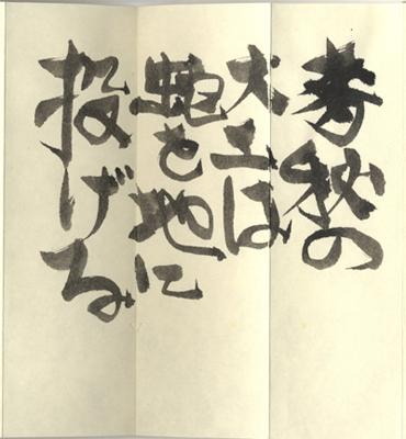 No003_唐門会所蔵安井作品_01