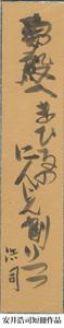 安井短冊_012