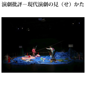 No.012 ふじのくに せかい演劇祭2013参加作品 『Wainting For Something』