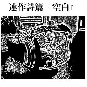 第 001 回 Ⅻ   時 (テキスト版)