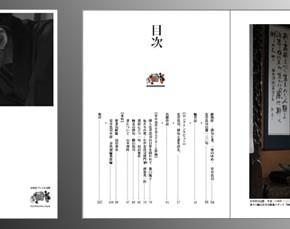 『安井浩司「俳句と書」展』公式図録兼書籍販売開始!