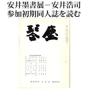 No.020 『琴座』 安井浩司特集