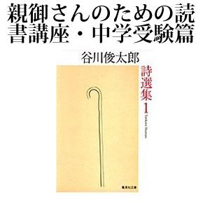 No.016 谷川俊太郎『谷川俊太郎詩選集1~3』