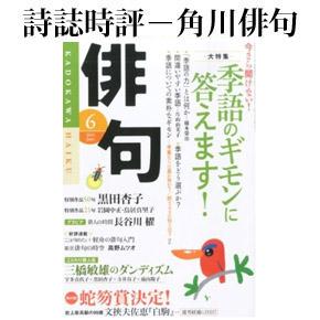 No.031 角川 『俳句』 2013年06月号