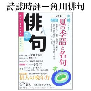 No.032 角川 『俳句』 2013年07月号