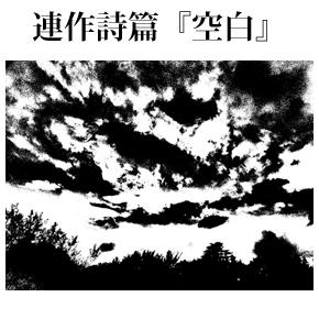 第 003 回 Ⅱ  天 (テキスト版)