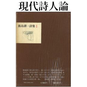 No.006 終わりと始まり-飯島耕一論(上)