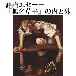 『無名草子』の内と外―読み、呼び、詠み、喚ぶ― (第006回)