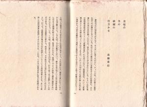 田沼_『声前一句』の眼_09_01