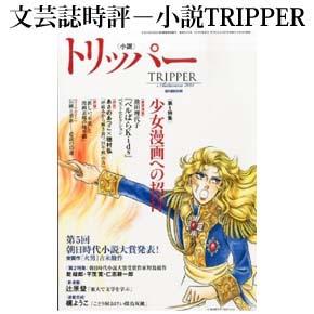 No.025 小説TRIPPER 2013年秋号