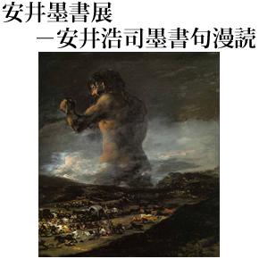 No.016 『稲の世を巨人は三歩で踏み越える』