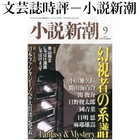 No.053 小説新潮 2013年09月号
