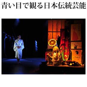 No.002 国境を越える記憶―演戯団コリペ公演『小町風伝』