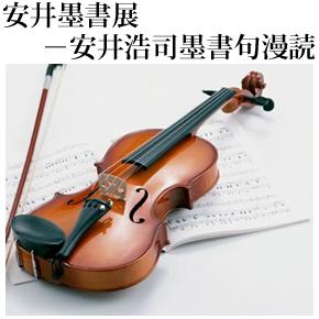 No.019 『蓼をゆく秘密身ならヴァイオリン』