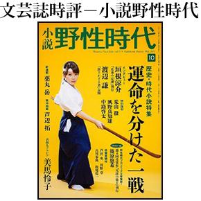No.052 小説 野性時代 第120号(2013年10月号)