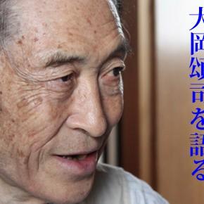 No.002 【大岡頌司 没後十年記念】 安井浩司、大岡頌司を語る