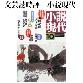 No.054 小説現代 2013年10月号