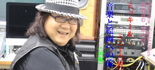 ミッキー吉野&ミニー吉野_001