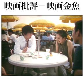 No.008 物語映画の誕生 ― 濱口竜介 『何食わぬ顔』 (short version)