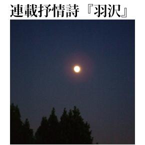 第008回 ランプ屋/ガラスの靴/お月さま (pdf版)
