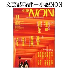 No.057 小説NON  2013年11月号