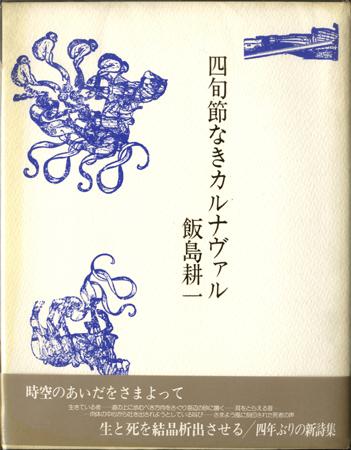 現代詩人論_No.008_002