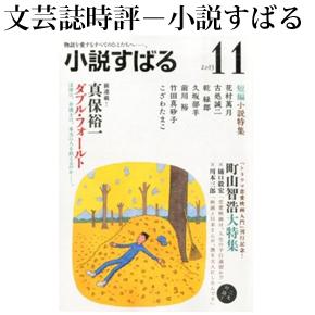No.056 小説すばる 2013年11月号