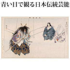 No.003 禅鳳の演出による〈碇潜〉の魅力