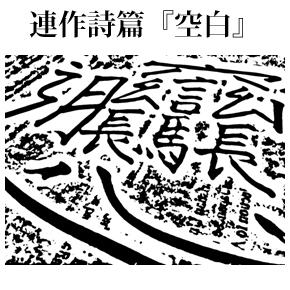 第 005 回 Ⅳ 字 (テキスト版)