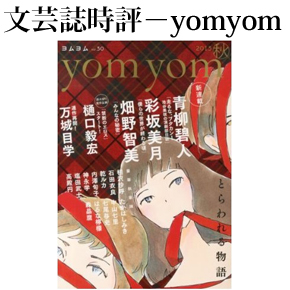 No.028 yom yom vol.30 2013年 秋号