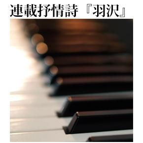 第009回 最初の一音を/森の中/おこりんぼうの王様 (テキスト版)