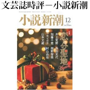 No.058 小説新潮 2013年12月号