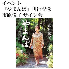 『やまんば』刊行記念 市原悦子 サイン会 2014年1月4日(土)