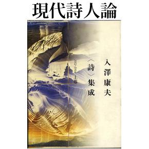 No.009 現代詩の創出と終焉─入沢康夫論(上)
