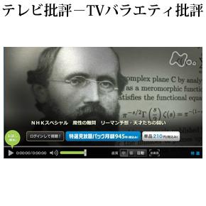 No.025 魔性の難問・リーマン予想 - 天才たちの闘い