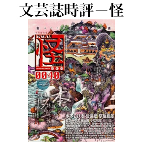 No.022 怪 Vol.0040 (2013年11月)