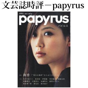 No.002 papyrus 2012年04月号